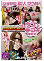 第6回ウブな女の手コキ研究会