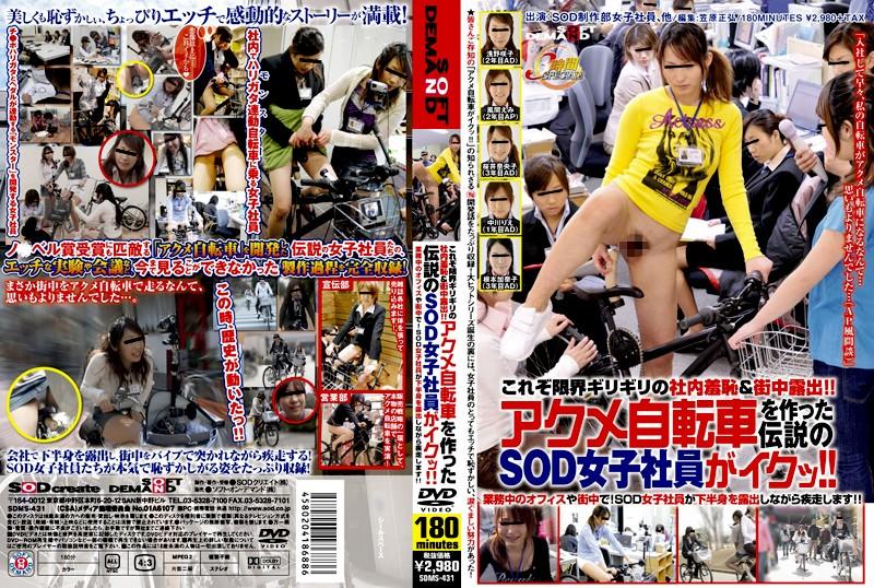 SDMS-431 これぞ限界ギリギリの社内羞恥&街中露出!!アクメ自転車を作った伝説のSOD女子社員がイクッ!!