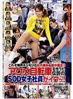 SDMS-431 - Exposure And Shyness-House In The City Limits Barely Korezo! Iku-tsu SOD Legendary Female Employees Made The Acme Bicycle!