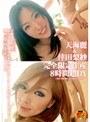 天海麗&倖田梨紗 完全限定生産 8時間超DX