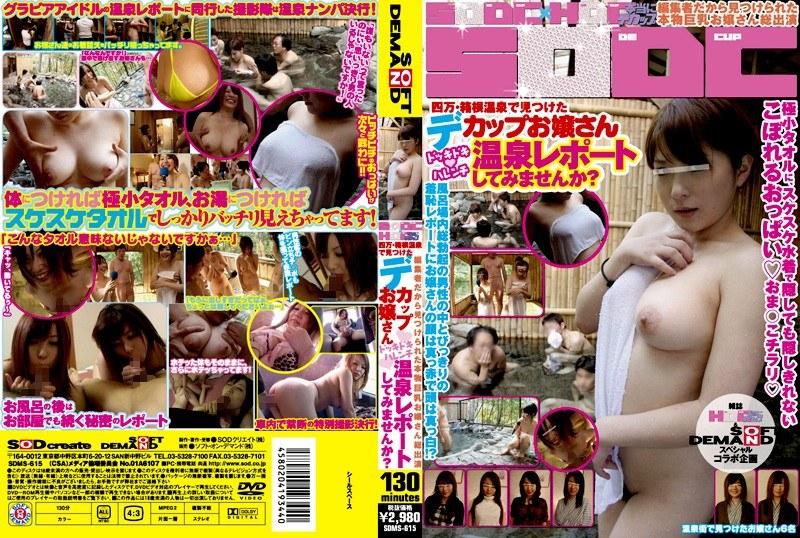 [SDMS-615] 四万・箱根温泉で見つけたデカップお嬢さんドッキドキ◆ハレンチ温泉レポートしてみませんか?