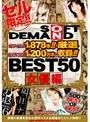 2004年〜2009年 BEST50 女優編