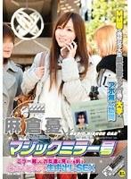 麻倉憂×マジックミラー号 SDMT-041画像