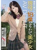 仙台で見つけた、お寿司屋さんと居酒屋でアルバイトする 現役!18歳なりたて美少女 AV DEBUT