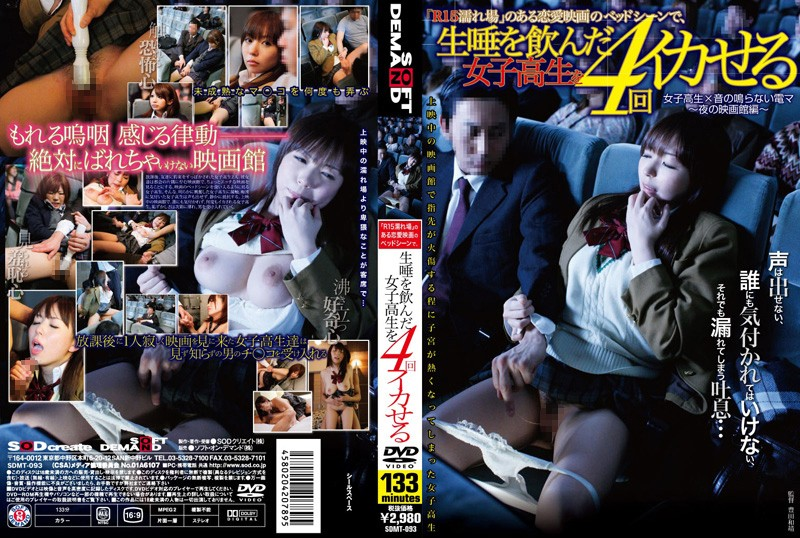 [SDMT-093]「R15濡れ場」のある恋愛映画のベッドシーンで、生唾を飲んだ女子校生を4回イカせる