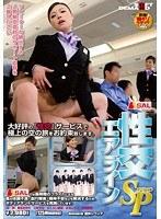 Airline Intercourse