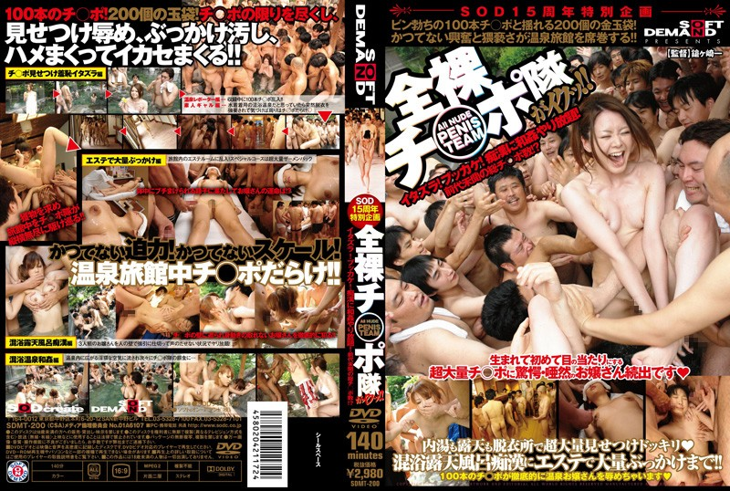 [SDMT-200] The Naked Cock Squad Has Cum!