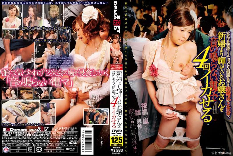 [SDMT-241] 女の子が普段よりチョッピリ綺麗に見える結婚式の2次会で、新婦より輝いていたお嬢さんを音の鳴らない電マで4回イカせる SDMT 日本成人片库-第1张