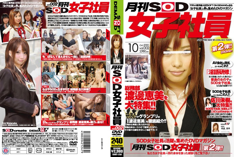[SDMT-250] 月刊SOD女子社員 vol.002 SDMT 日本成人片库-第1张