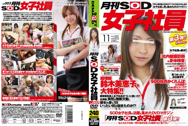 [SDMT-273] 月刊SOD女子社員 vol.003 SODクリエイト 日本成人片库-第1张