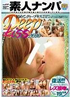「初めてのDeep Kiss 2010 ディープキス海編」のパッケージ画像