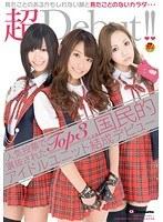 人気投票で選抜されたTop3による国民的アイドルユニット結成デビュー