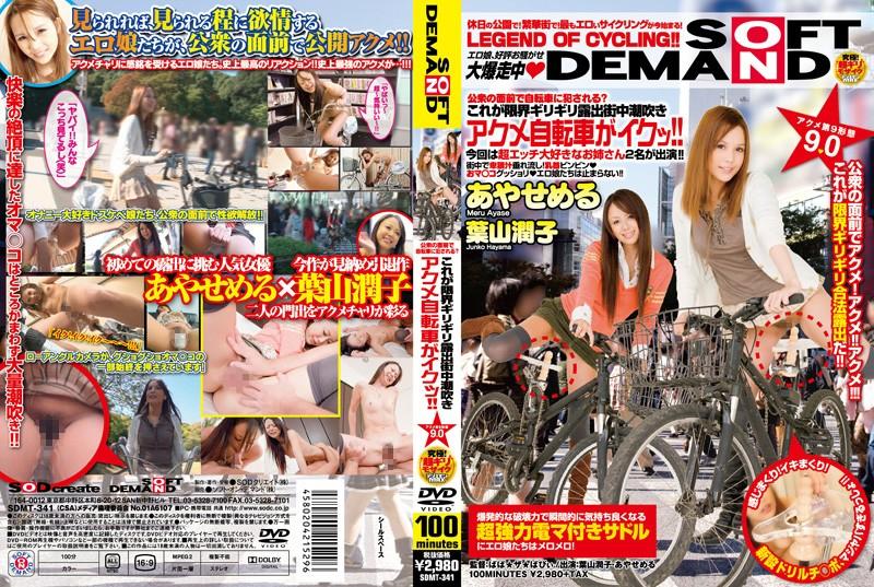 SDMT-341 これが限界ギリギリ露出街中潮吹き アクメ自転車がイクッ!! アクメ第9形態