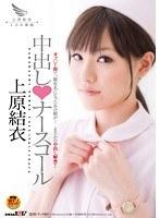SDMT-346 ◆ Uehara Yui Nurse Call Pies-175892