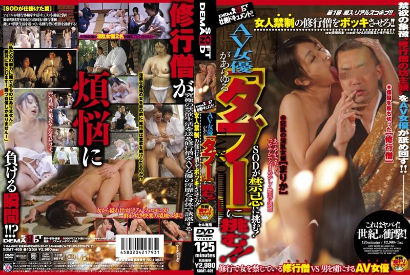 [SDMT-469] AV女優があらゆる「タブー」に挑む!!女人禁制の修行僧をボッキさせろ!!