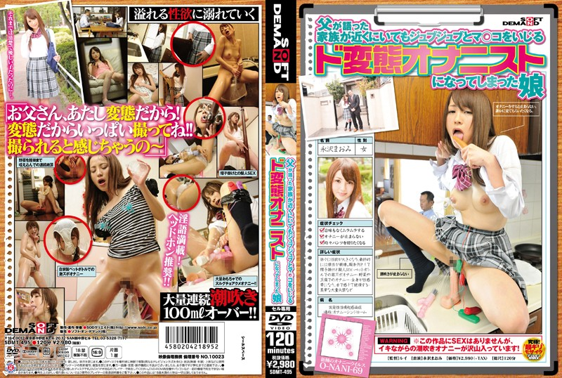 SDMT-495 - Daughter Has Become A Tweak Onanisuto Screwballs ○ Ma Jubujubu And Child Close To The Family Even Though His Father Had Told