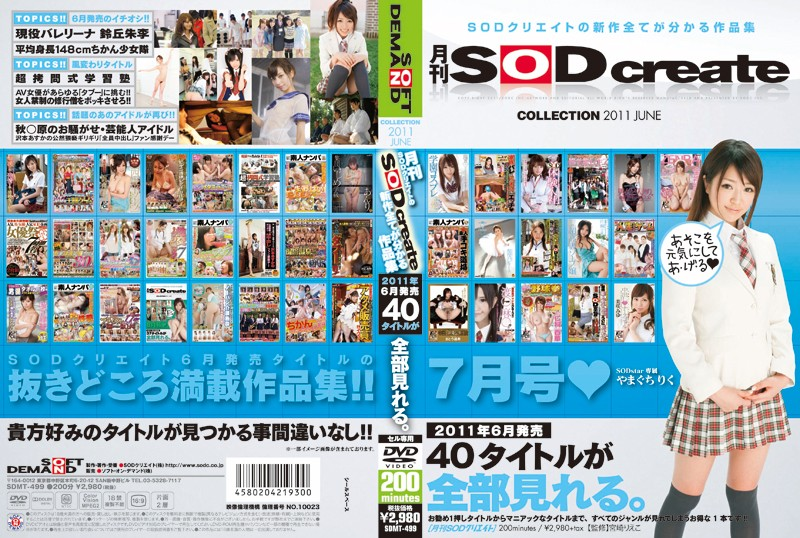 [SDMT-499] 月刊 SOD create COLLECTION 2011 JUNE 横山美雪 SARAH SDMT