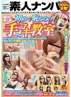 「顔出し素人娘の初めての恥じらい手コキ教室」のパッケージ画像