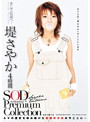 �餵�䤫 4���� SOD Premium Collection