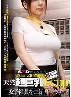 SOD新卒入社1年目 宣伝部 太田奈津美 天然超巨乳I-cup女子社員をご紹介します。