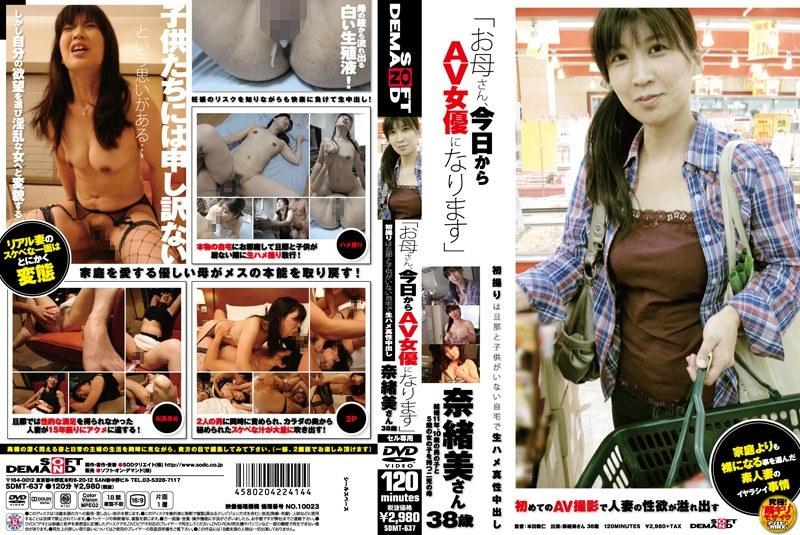 [SDMT-637] 「お母さん、今日からAV女優になります」 奈緒美さん 38歳