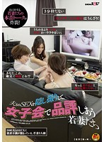 SDMT-640 - Wife Takes Us To Hide The SEX With Her Husband, Meeting Each Other In The Women's Hinpyo