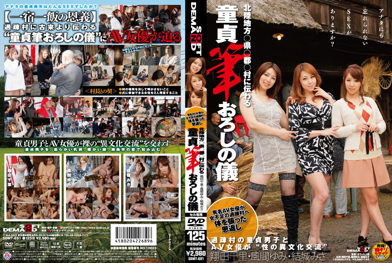 1sdmt691pl SDMT 691 Yumi Kazama, Chisato Shoda and Misa Yuuki   In a Certain Prefecture and District of the Hokuriku Region, A Long Held Ceremony of Guys Losing Their Virginity is Carried On