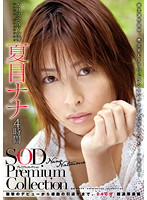 夏目ナナ 4時間 SOD Premium Collection