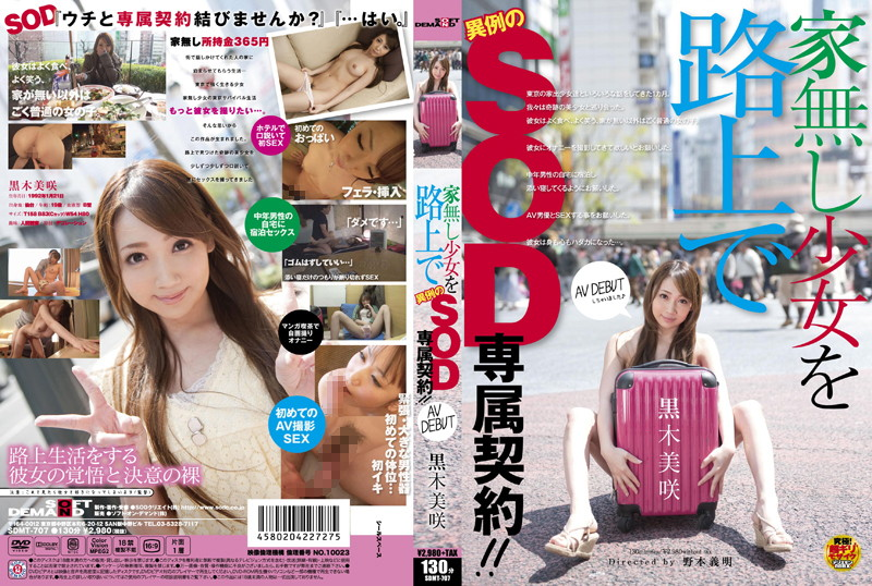 1sdmt707pl SDMT 707 Misaki Kuroki   AV Debut   She Signed An Exclusive Contract With SOD Requiring Her to Live On the Streets