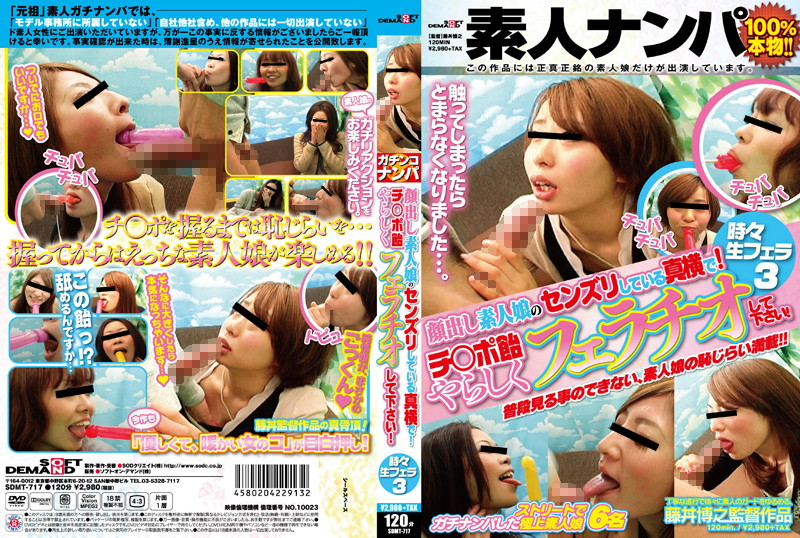 1sdmt717pl SDMT 717 A Young Amateur Who Dares to Show Her Face is Requested to Perform Fellatio On Candy That's the Shape of a Dick Right Next to a Guy Who's Jacking Off! And, Sometimes She Must Suck On the Real Thing 3