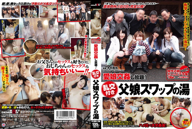 1sdmt719pl SDMT 719 Debaucherous Banging of Dear Daughters As Much As Desired! Promiscuous Father Daughter Hot Spring Swap