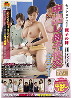 SDMT-731 - Parent-Child Bond Of Mother And Child Fuck Cum Seminar Connecting With Sex