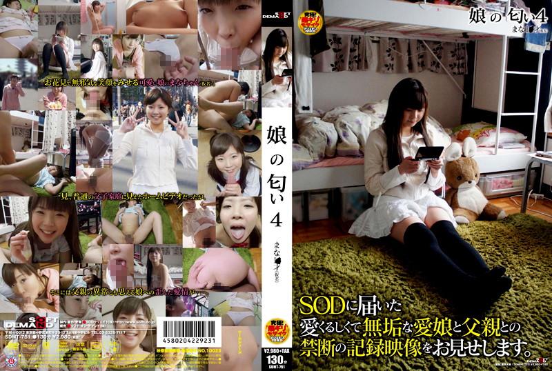 1sdmt751pl SDMT 751 Young Lady's Scent 4