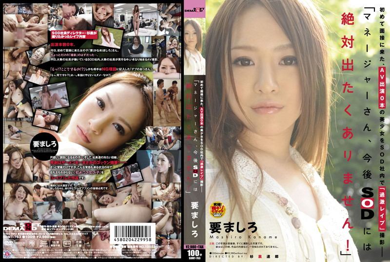 1sdmt763pl SDMT 763 Mashiro Kanme   Young Beauty Who Had 0 Experience in AVs At the Time She Interviewed With Us is Filmed As She's Raped Hard Within Our Offices (Manager, I'll Never Want to Leave SOD Again!)
