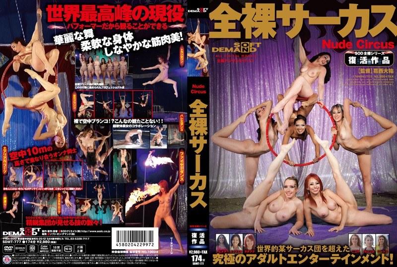 1sdmt777pl SDMT 777 Nude Circus