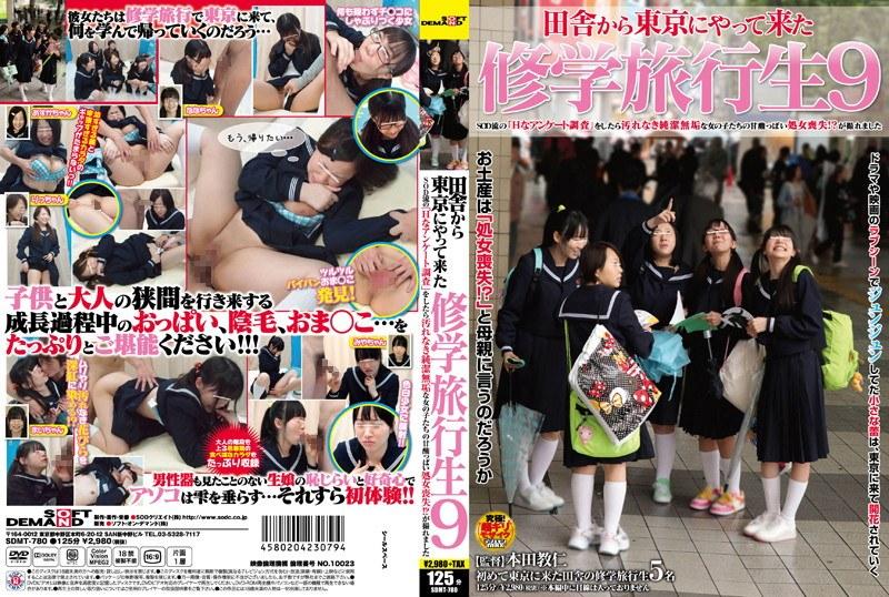 田舎から東京にやって来た修学旅行生 9 SOD流の「Hなアンケート調査」をしたら汚れなき純潔無垢な女の子たちの甘酸っぱい処女喪失!?が撮れました