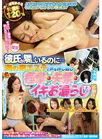 SDMT-782 Sensitive To Killing By Pressing The Voice Daughter Este Beach House … I'm Next To A Boyfriend, To Divulge, Incontinence, Convulsions Iki-167137