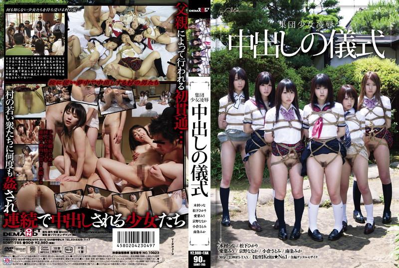 [SDMT-785] 集団少女凌辱 中出しの儀式