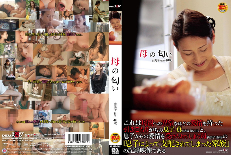 1sdmt799pl SDMT 799 Mother's Scent   46 Year Old Yumiko