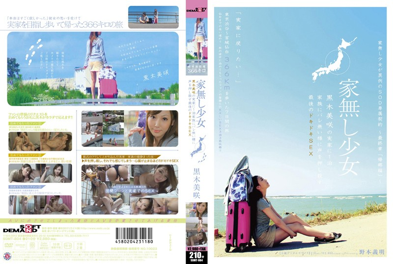 1sdmt804pl SDMT 804 Misaki Kuroki   Homeless Lady   Letting Young Misaki Kuroki Stay For a Night, She Stifles Her Voice So As Not to Be Noticed by the Family While She Has Heart Pounding Sex