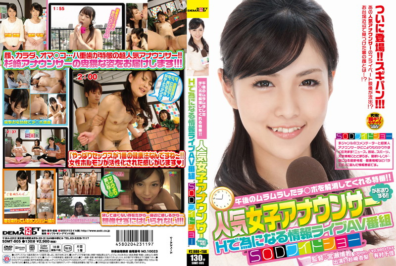 1sdmt805pl SDMT 805 Chika Arimura & Anri Sugisaki   Presented By a Popular Announcer!! SOD Wide Show, A Live AV Program With News Segments to Help Your Sex Life