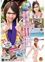 沖縄で見つけたとっても可愛い一般女性18歳!3人同時にAV出演させます!! SDMT-814画像