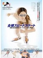 全裸スピードスケート 全国大会出場経験者 スピードスケート選手 永野未帆 SDMT-824画像