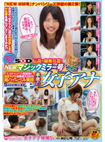 日本中のお嬢さんを口説いてきたSOD伝説の秘密兵器! NEWマジックミラー号「ナンパ」SP Vol.2 ミスキャンパス受賞者&読者モデル経験者だらけの超ハイレベル集団 未来の女子アナ 5人Get編 in 東京 SDMT-837画像