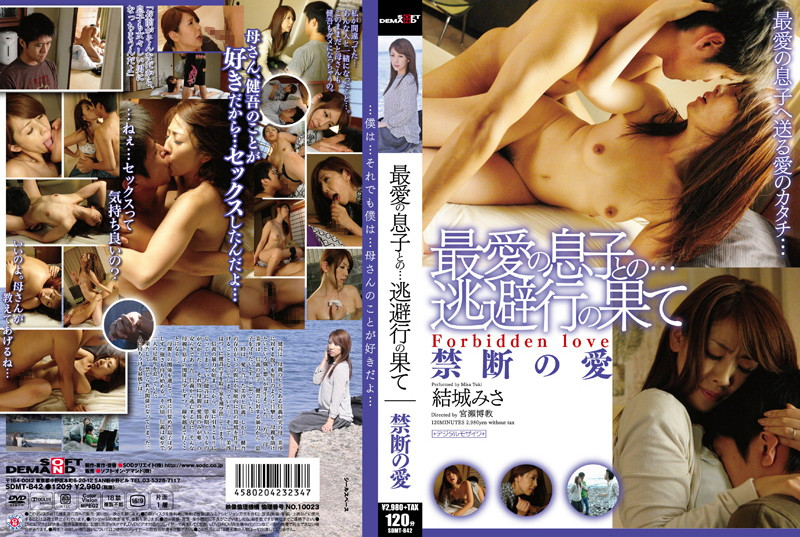 1sdmt842pl SDMT 842 Misa Yuuki   With Her Dear Son… The Ultimate Getaway   A Forbidden Love