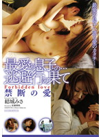 SDMT-842 End Of Forbidden Love And The Beloved Son Of The Hegira …-166401