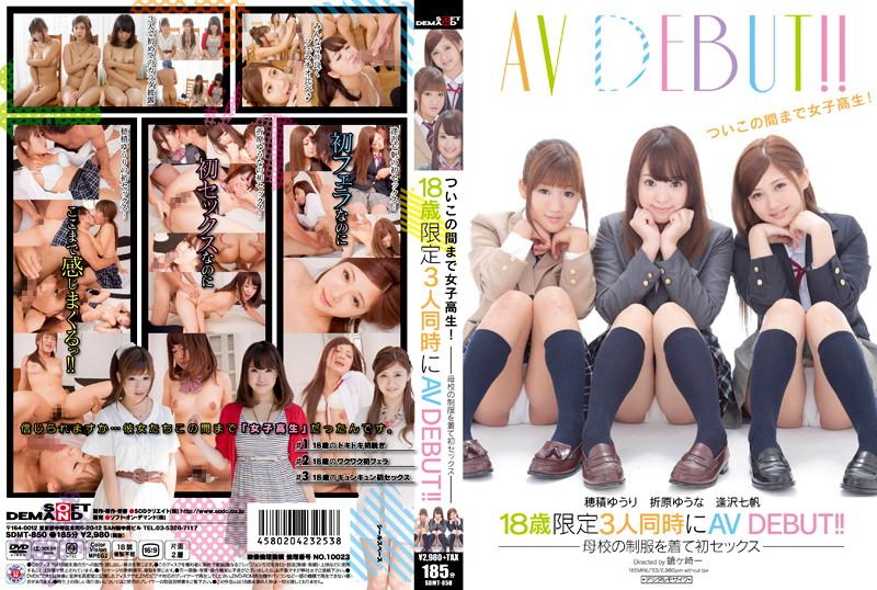[SDMT-850] 18歳限定3人同時にAV DEBUT!!