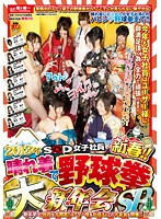 2013年 SOD女子社員 新春!!晴れ着で野球拳 大新年会SP SDMT-867画像