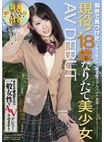 【予約】【数量限定】仙台で見つけた、お寿司屋さんと居酒屋でアルバイトする 現役!18歳なりたて美少女 AV DEBUT 特典ディスク付き