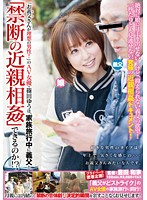 "SDMT-881 ""Your Father-in-law 's (for Example) A Man To Dream!""Yuu Shinoda Of The AV Actress, How Can ""incest Forbidden"" Father-in-law And Family While Traveling! ?-165029"